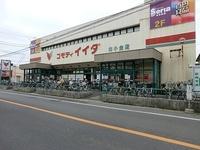 周辺環境:コモディイイダ北小金店