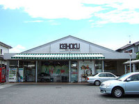 周辺環境:KEIHOKU鰭ヶ崎店
