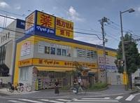周辺環境:マツモトキヨシ小金店