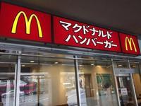 周辺環境:マクドナルド6号新松戸店