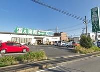 周辺環境:業務スーパー南柏店
